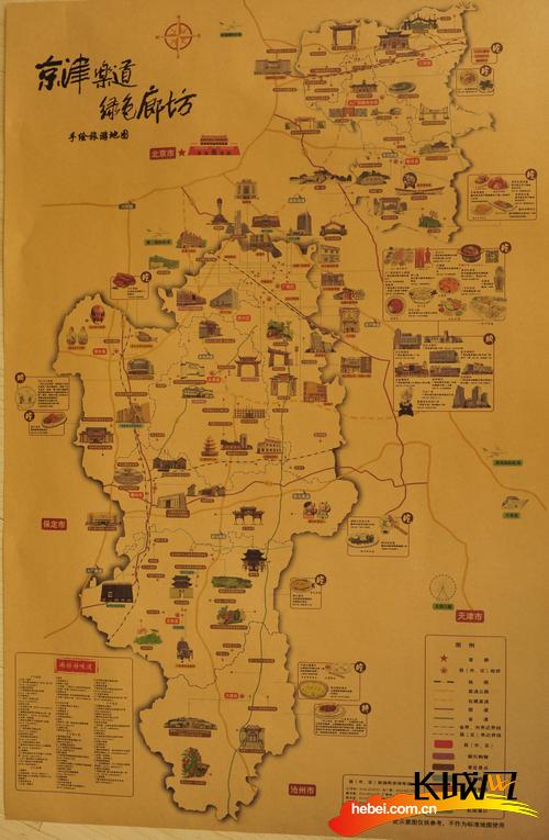 手绘旅游地图》结束了廊坊作为京津冀协同发展战略
