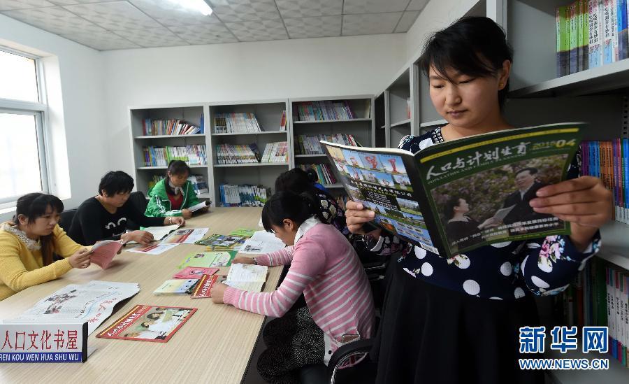 三味书屋_人口文化书屋活动