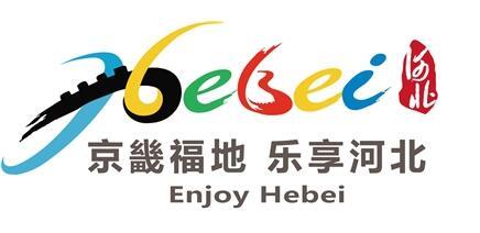 河北省旅游形象主题口号确定 京畿福地 乐享河北图片